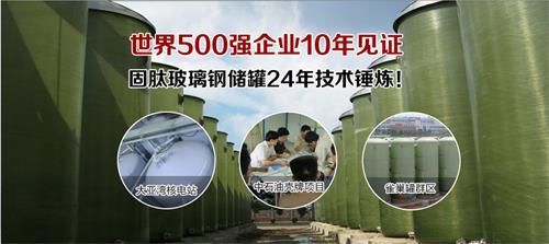 广东玻璃钢硫酸罐