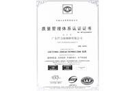 玻璃钢质量认证(二)中文版