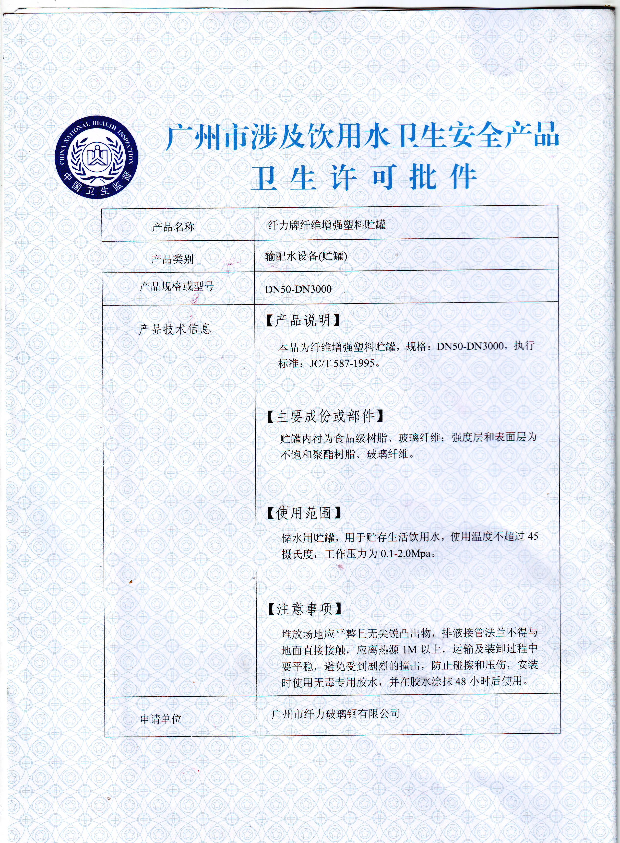 玻璃钢罐涉及饮用水卫生许可证
